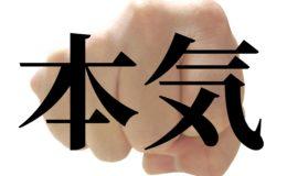 レッスンを受講する際の心構え〜ガチ練(ガチンコ練習)編その壱〜